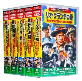 【新品】西部劇 パーフェクトコレクション Vol.2 全5巻 DVD50枚組 (収納ケース付)セット