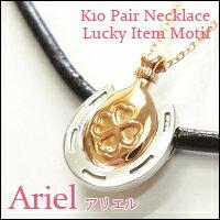【ペアネックレス】Ariel・アリエル【ダイヤモンド】【馬蹄&クローバー】【10金ホワイトゴールド】【10金ピンクゴールド】