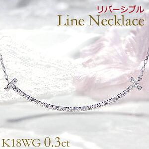 K18WG【0.3ct】リバーシブル ダイヤモンド スマイル ラインネックレス【送料無料】ラインペンダント 可愛い ダイヤ ネックレス 人気 おしゃれ スマイルネックレス Tモチーフネックレス Tライ