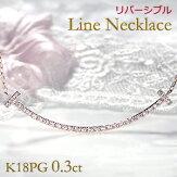 K18PG【0.3ct】リバーシブルダイヤモンドスマイルラインネックレス