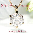 【数量限定!】【SALE】K18YG【0.3ctUP】一粒 ダイヤモンド ネックレス【送料無料】【代引手数料無料】一粒ダイヤ ネックレス 一粒石 …
