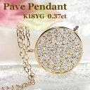 K18YG【0.37ct】サークル モチーフ ダイヤモンド パヴェネックレス送料無料 品質保証書 ゴールド ネックレス ダイヤペ…