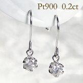 Pt900【0.2ct】一粒ダイヤモンドアメリカンフックピアス
