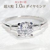 pt950ダイヤモンドリング【1.20ct】