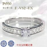 pt950ハートアンドキューピッドダイヤモンドリング【0.46ctUP】