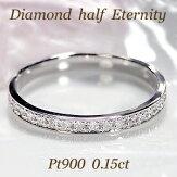 pt900ダイヤモンドハーフエタニティリング