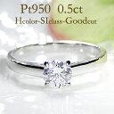 ☆pt950 一粒 ダイヤモンド リング【H-SI-Good】【0.5ct】【送料無料】【刻印無料】大粒 婚約指輪 ダイヤ 0.5カラット…