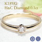 K18YG【0.1ct】ハート&キューピッド一粒ダイヤモンドリング