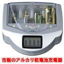 【あす楽対象商品!! 送料無料!!】乾電池充電器 - AZREX - マンガン電池・アルカリ電池他(全5種類)が再利用充電で…