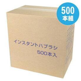 【送料無料!!】ハミガキ粉が付いているのですぐ使えて便利! −粉付き歯ブラシ500本組− 1個1個包装されてるので衛生的です(*´ω`*)♪ 【消費税込み】【セール対象商品】【送料込み】