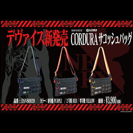 【DEVICE×A.T.FIELD】CORDURAサコッシュバッグ