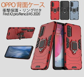 OPPO A5 2020 ケース スマホケース カバー 耐衝撃 OPPO Reno 3 5G スマホカバー オッポ A5 2020ケース 背面ケース 強力保護 OPPO Find X2 Pro 携帯ケース 薄型 軽量 背面 リング付き 車載ホルダー対応 ブラック おしゃれ