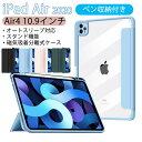 【送料込】ipad air ケース クリア 透明 ipadケース 分離式 磁気吸着 シリコン ソフトケース ペンホルダー付 iPad Air…