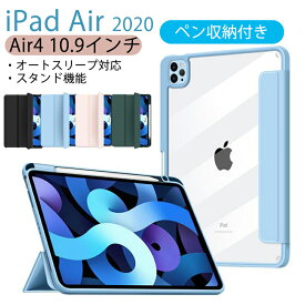 iPad Air4 10.9 手帳型 ペンホルダー付きアイパッド エア iPad Air 4 2020 第4世代 専用 ケース iPad 10.9インチ カバー CASE スタンド PUレザー TPU ソフト かわいい シンプル iPad Air4 10.9 手帳型 ペンホルダー付き ブックカバー アイパッドカバー