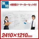【送料無料】壁掛無地ホワイトボード / マジシリーズ / 2400×1200(外形寸法2410×1210) / ホーロー / MH48