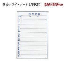 壁掛タテ型ヨコ書ボード / ホワイトボード / 月予定表 / マジシリーズ / 600×900(外形寸法610×910) / ホーロー / MH23YU