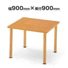 施設テーブル 粉体塗装脚 幅900×奥行き900 AICO(アイコ) 【個人宅不可】NST-9090