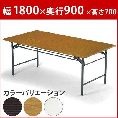 会議用テーブル 折りたたみテーブル 会議テーブル 幅1800×奥行900 【個人宅不可】 (品番:T-1890)