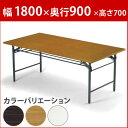 会議用テーブル 折りたたみテーブル 会議テーブル 幅1800×奥行900 (品番:T-1890)