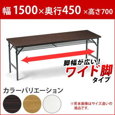 会議用テーブル 折りたたみテーブル 会議テーブル ワイド脚 幅1500×奥行450 (品番:TW-1545)