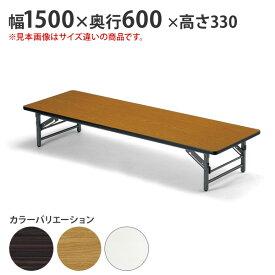 会議用テーブル 折りたたみテーブル 会議テーブル 座卓 幅1500×奥行600 【個人宅不可】 (品番:TZ-1560SE)