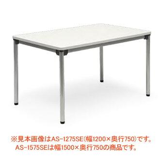 沒有供會議使用的桌子/寬1500*縱深750/φ38.1mm粉狀體塗抹完成/擱板的/AICO(我共)/AS-1575