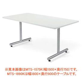 会議用テーブル 幅1800×奥行900 角形 粉体塗装仕上脚 AICO(アイコ) 【個人宅不可】MTS-1890K