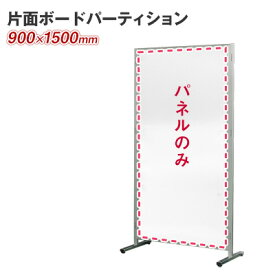 ボードパーティション 衝立 間仕切り 900×1500(高さ1500mm) 片面ホワイトボード ★脚部別売り 馬印 【APVK-BG305】