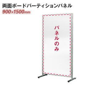 ボードパーティション 衝立 間仕切り 900×1500(高さ1500mm) 両面ホワイトボード ★脚部別売り 馬印 【APVV305】