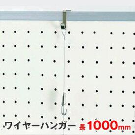 ワイヤーハンガー / 馬印 / 任意の高さでパネルや絵、額を吊下げできます / ワイヤー長1000mm / 9-YHBS