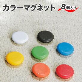 カラーマグネット・ジッキー250 / 30φ(直径30mm) / 同色8個入り / 7色から選べる / 馬印 / CMZ30