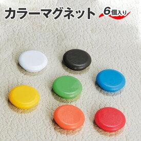 カラーマグネット・ジッキー250 / 40φ(直径40mm) / 同色6個入り / 7色から選べる / 馬印 / CMZ40