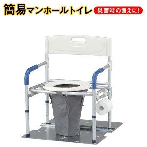 簡易トイレ 災害用マンホールトイレ 【防災用品・非常用品】 コクヨ DR-VE100W