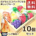 【送料無料 10個セット】まとめ買い フルーツおまかせエコバッグ 全8種類各1個+おまかせ2個のセット 広げるとエコバ…