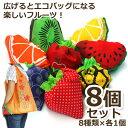 【8個セット】フルーツおまかせエコバッグ 全8種類×各1個のセット 広げるとエコバッグになる楽しいフルーツ ナイロン折り畳みエコ ラ…
