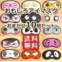 【送料無料 10個セット】まとめ買い おもしろアイマスク デザインおまかせで届きます【ゆうパケットで送料無料】格付けチェック ゲーム…