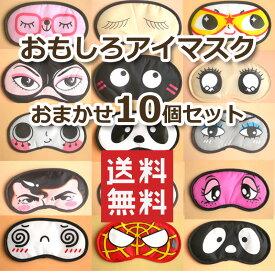 【送料無料 10個セット】まとめ買い おもしろアイマスク デザインおまかせで届きます【ゆうパケットで送料無料】格付けチェック ゲーム 忘年会 新年会 宴会に10個とも違うデザインが入ります ギフトラッピング無料