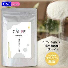 COLPE 豚皮由来 コラーゲンペプチド粉末パウダー(ドイツ生産)150g(1日5gで30日[1ヵ月]分)\3,980円以上(4個以上)沖縄も送料無料/無添加 粉末 ポークコラーゲン サプリメント 食品