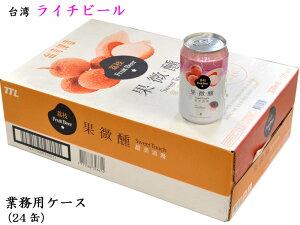 台湾ライチビール 業務用ケース(330mlx24缶)