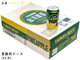 台湾パインビール 業務用ケース(330mlx24缶)