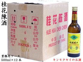 桂花陳酒 業務用ケース(500mlx12本)