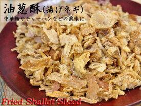 【厳選中華食材】業務用 油葱酥(揚げネギ)500g