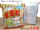 【厳選中華食材】香港伝統の味!全蛋麺(たまご麺)