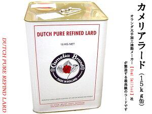カメリアラード(業務用)1缶 オランダ産最高級ラード