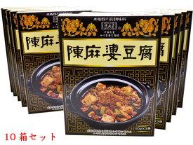 ヤマムロ 陳麻婆豆腐の素(50g×3袋)大辛 10箱セット 巣籠りのお供に!