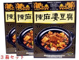 ヤマムロ 陳麻婆豆腐の素(50g×3袋)大辛 3箱セット 巣籠りのお供に!