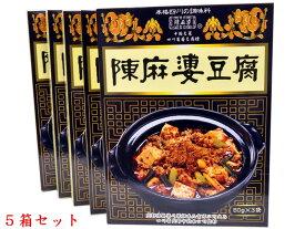 ヤマムロ 陳麻婆豆腐の素(50g×3袋)大辛 5箱セット 巣籠りのお供に!