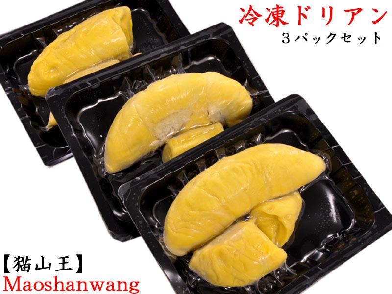 数量限定!マレーシア産【猫山王】高級ドリアン榴蓮(冷凍)300g×3パック