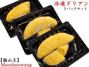 ドリアン 【猫山王】マレーシア産 高級榴蓮(冷凍)300g×3パック