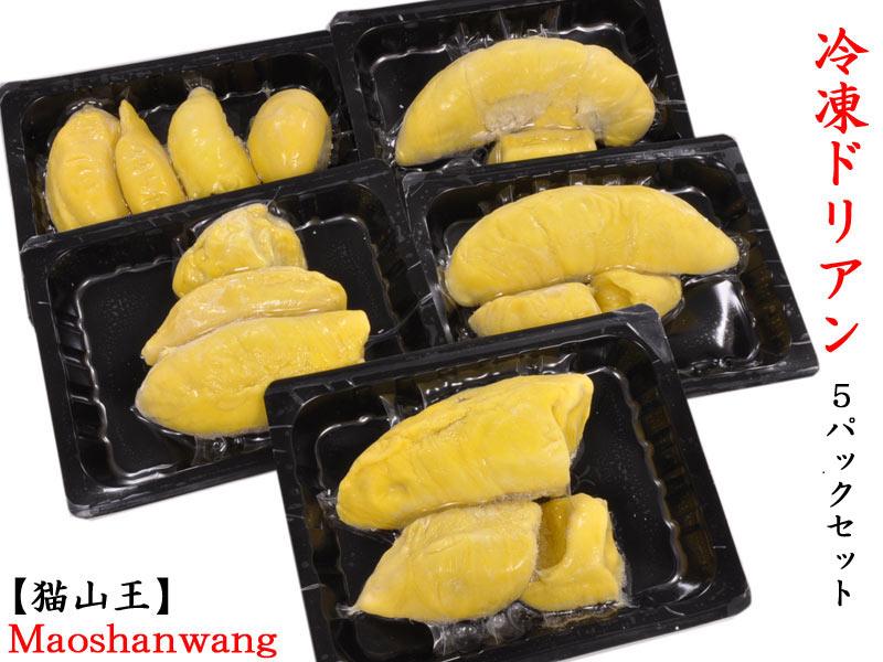 【送料無料】マレーシア産【猫山王】高級ドリアン榴蓮(冷凍)300g×5パック